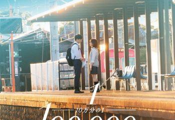 Affiche du film 10-manbun no 1