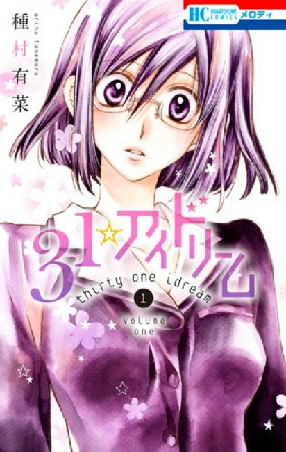 manga 31 ai dream