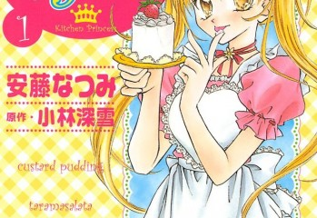 tome 1 kitchen princess