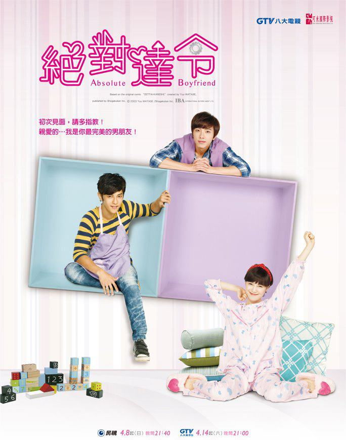 absolute boyfriend poster