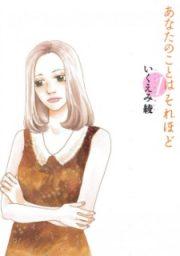 Couverture japonaise du shojo Anata no Koto ha Sorehodo