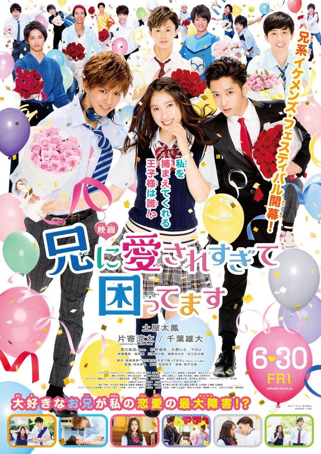 Ani ni Ai Saresugite Komattemasu film live