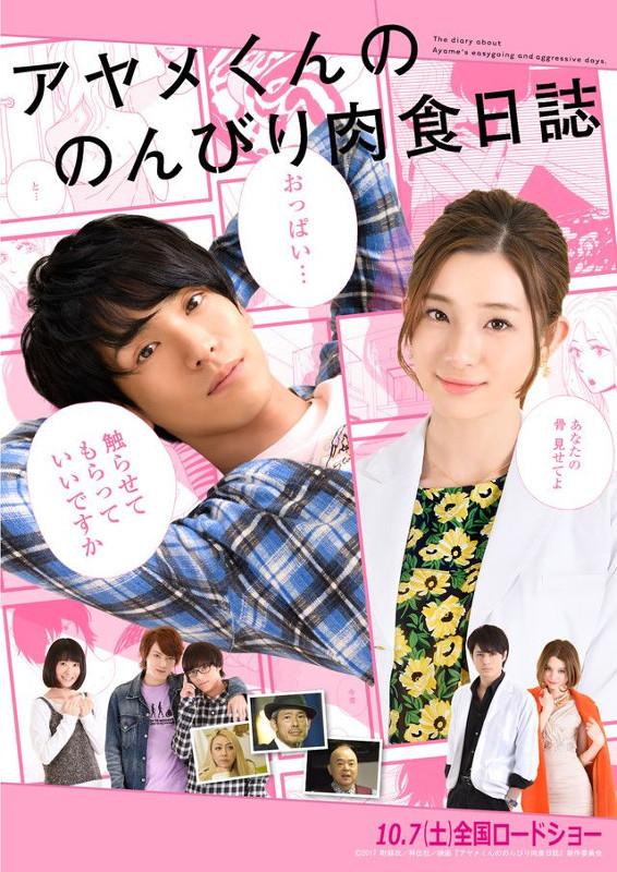 film live Ayame-kun no Nonbiri Nikushoku Nisshi