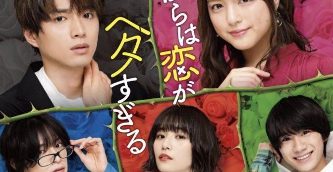 Affiche du drama Bokura wa koi ga hetasugiru