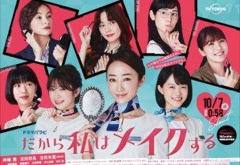 Affiche du drama Dakara Watashi wa Make Suru