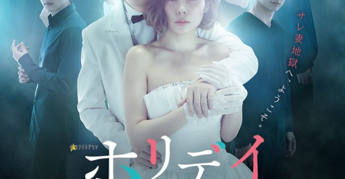 Holiday Love – Fuufukan Renai drama