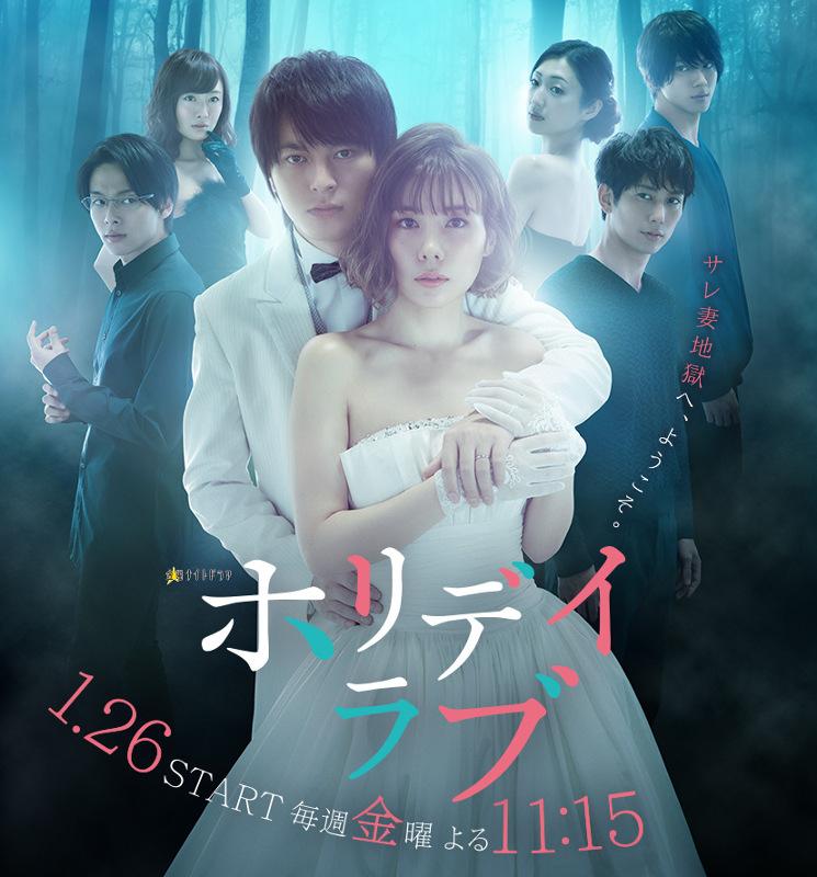 Holiday Love – Fuufukan Renai drama