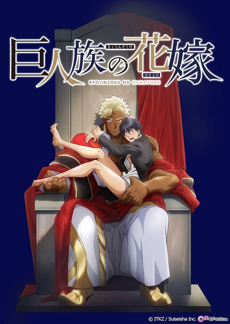 Affiche de l'naime Kyojinzoku no hanayome