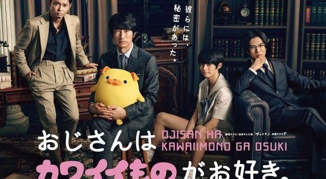 Affiche du drama Ojisan wa Kawaii Mono ga Osuki