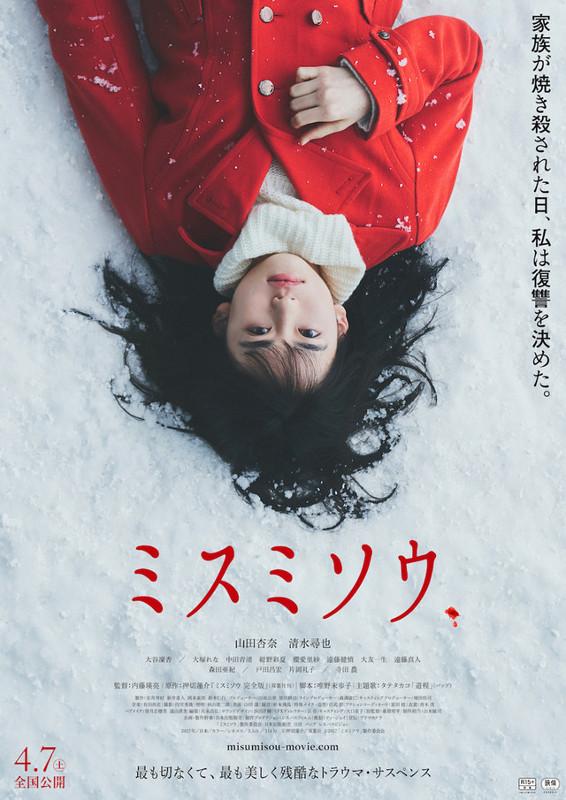 Misu Misou film live