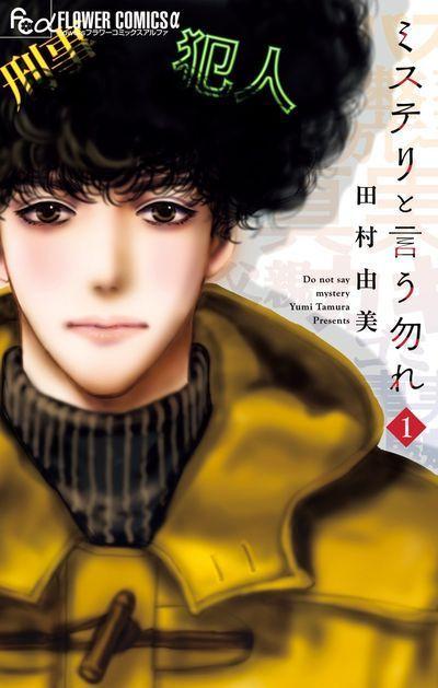 C'est un mystère tome 1 - couverture japonaise