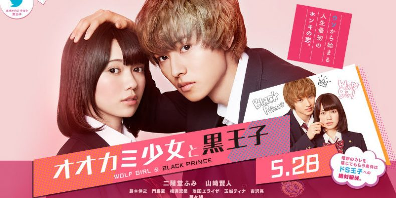 Ookami shoujo to kuro ouji film live