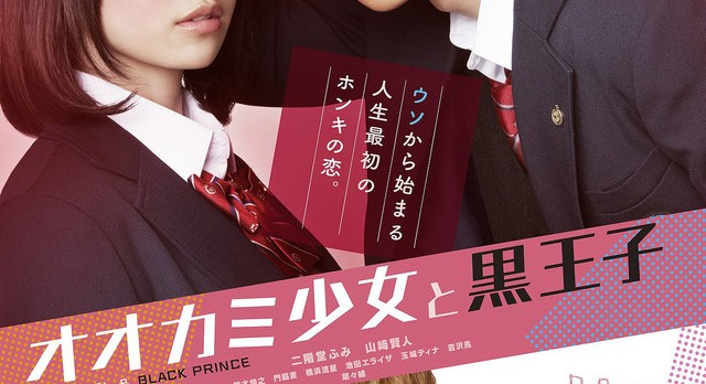 film live Ookami shoujo to kuro ouji
