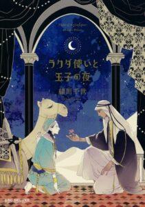 manga Rakuda Tsukai to Ouji no Yoru