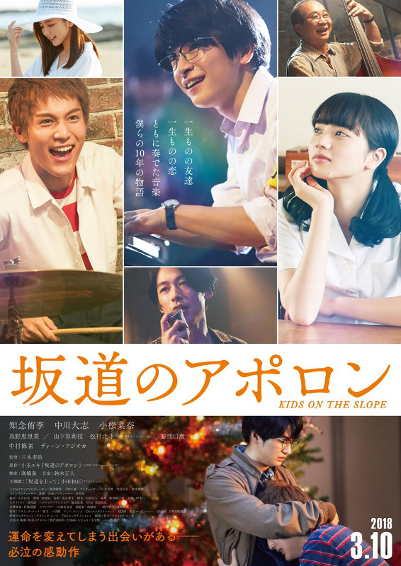 Sakamichi no apollon film live