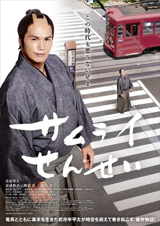 film live Samurai Sensei