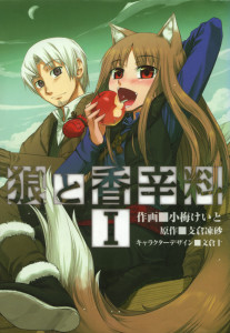 Spice and Wolf tome 1