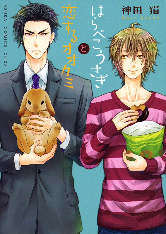 The wolf in love and the hungry rabbit manga yaoi