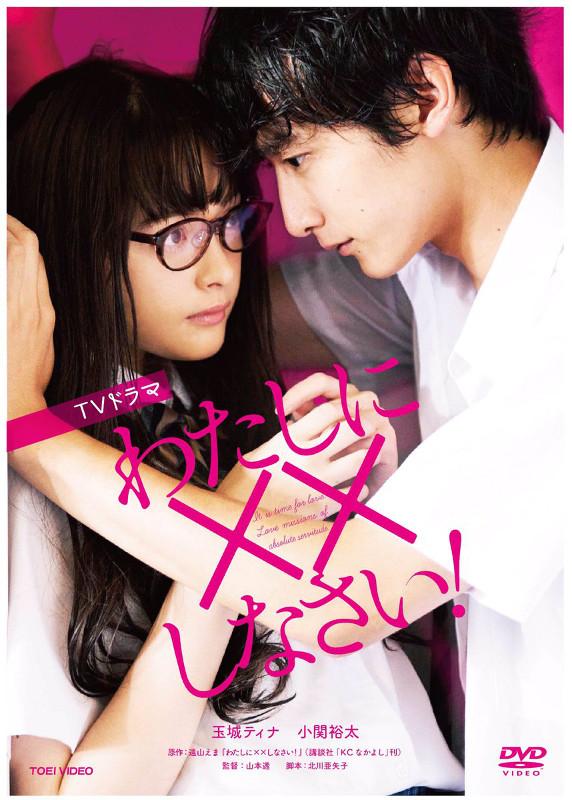 drama Watashi ni xx Shinasai!