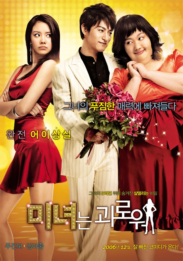 affiche du film 200 pounds beauty