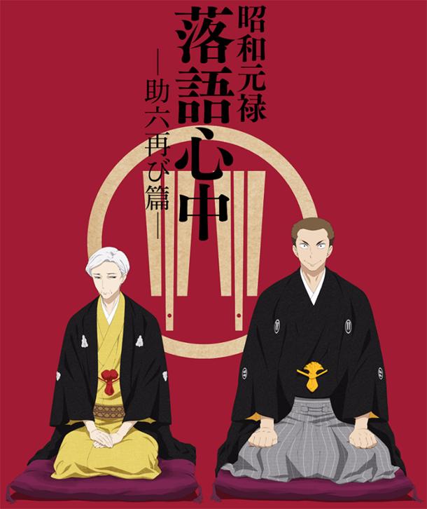 anime le rakugo ou la vie saison 2