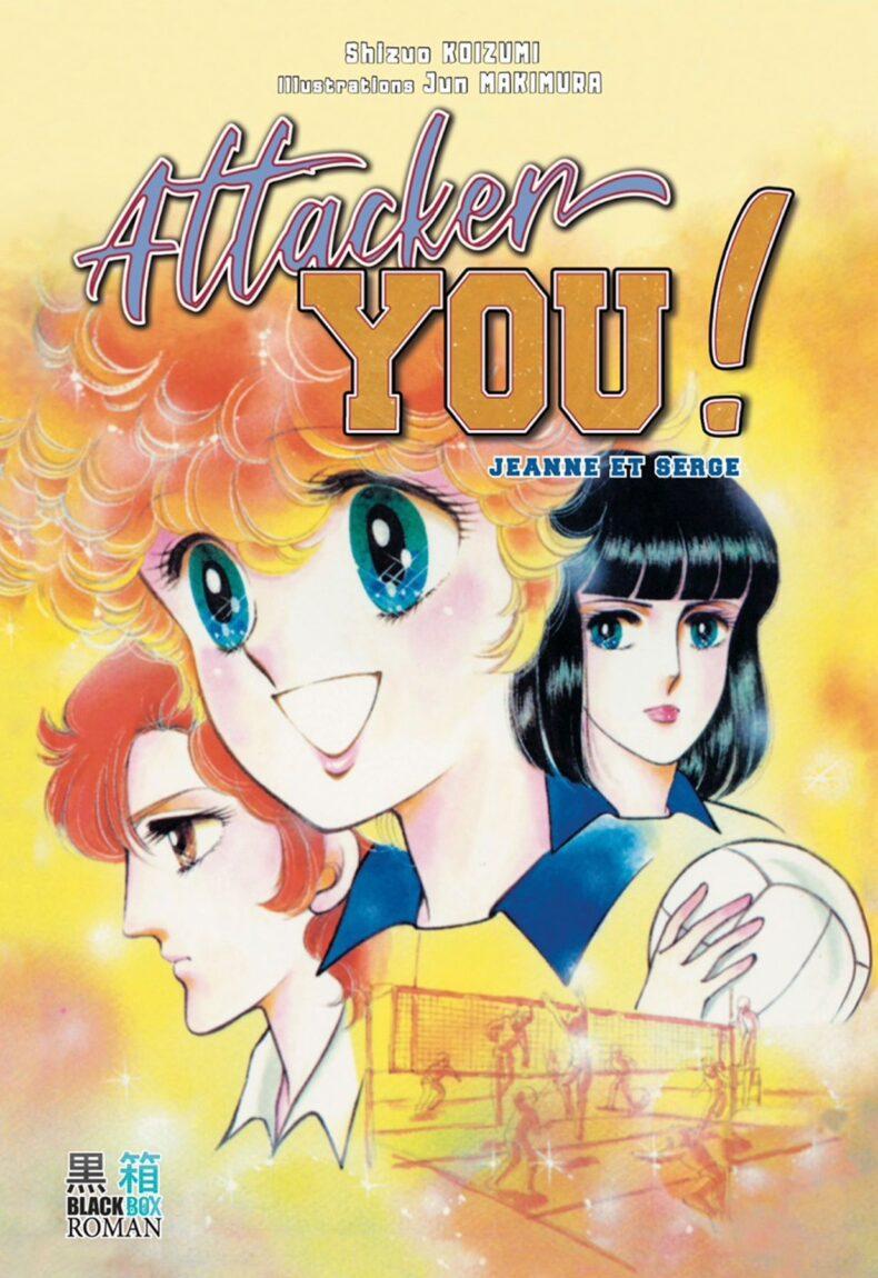 Couverture du roman d'Attacker You! - Jeanne et Serge
