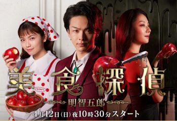 Affiche du drama Bishoku Tantei Akechi Goro