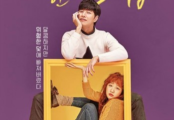 Cheese in the trap drama coréen