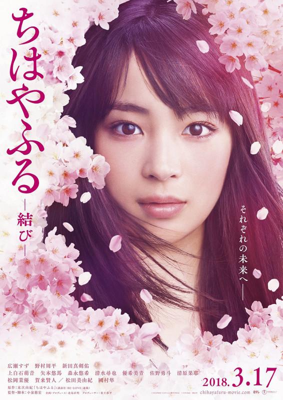 Chihayafuru Musubi film live