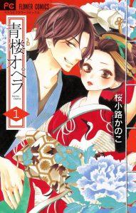 Couverture du tome 1 japonais de la courtisane d'Edo