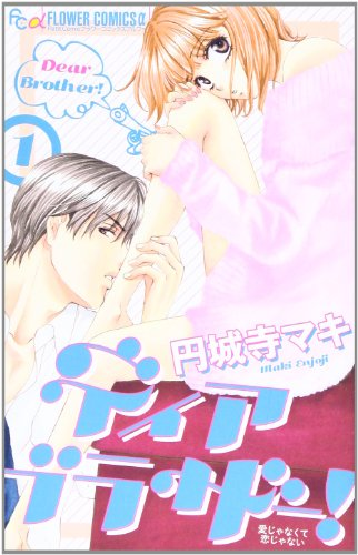 dear brother tome 1