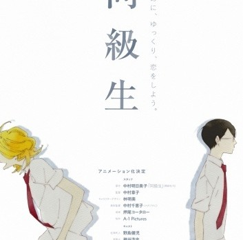 Film anime doukyuusei