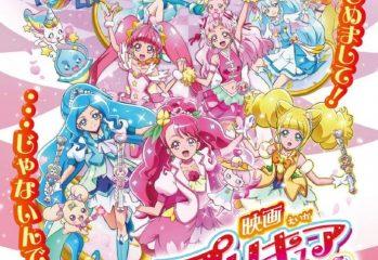 Affiche du film Eiga Precure Miracle Leap : Minna to no Fushigi na Ichinichi