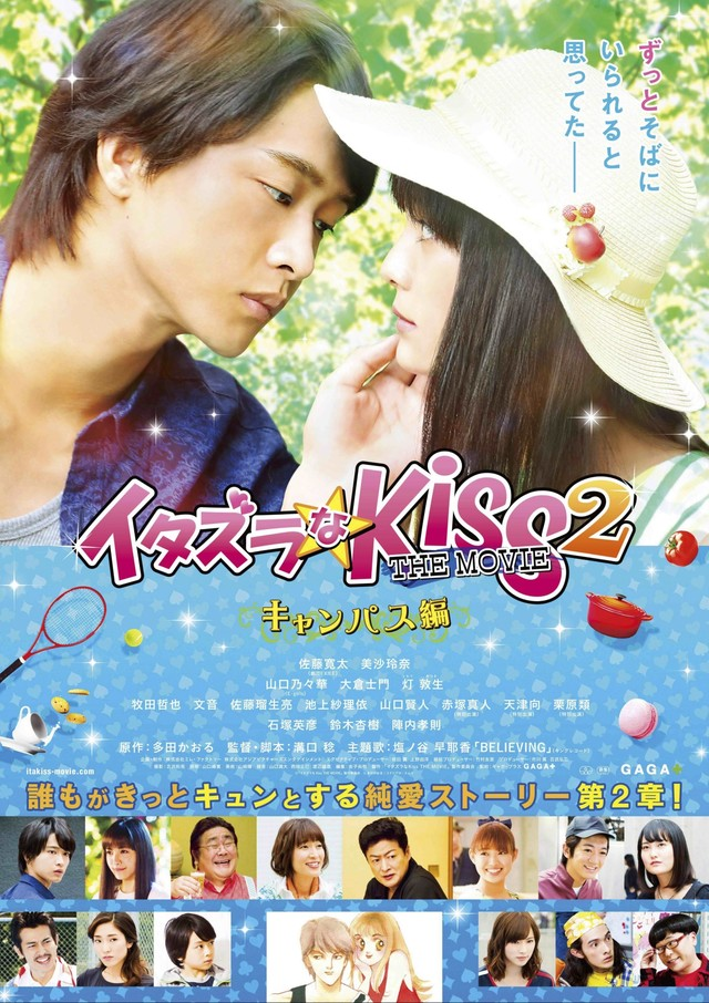 Itazura na Kiss The Movie Part 2 – Campus Hen