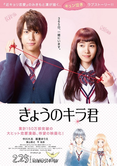 Kyou no Kira-kun film