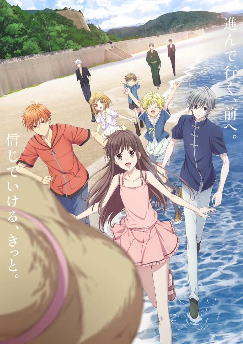 Affiche de la saison 2 de Fruits basket
