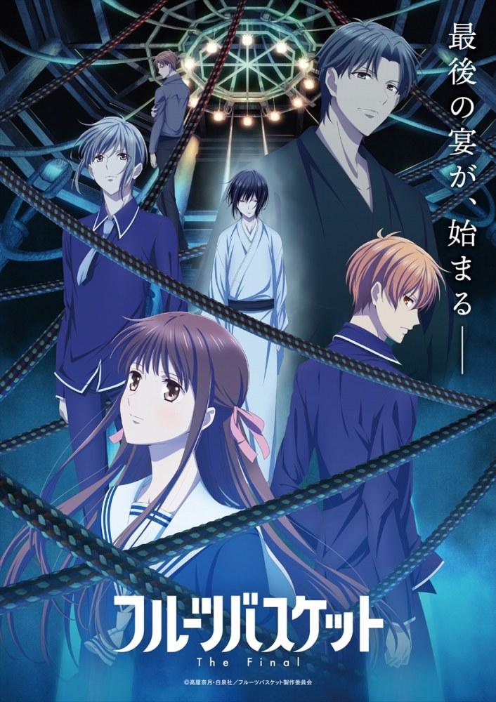Affiche de l'anime Fruits basket The final
