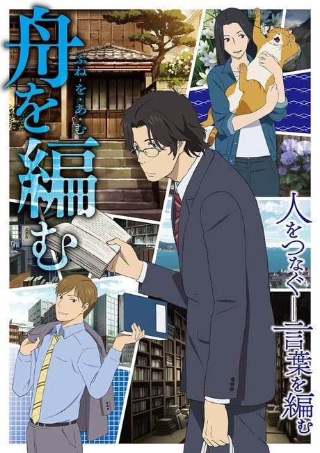Anime shojo fune wo amu