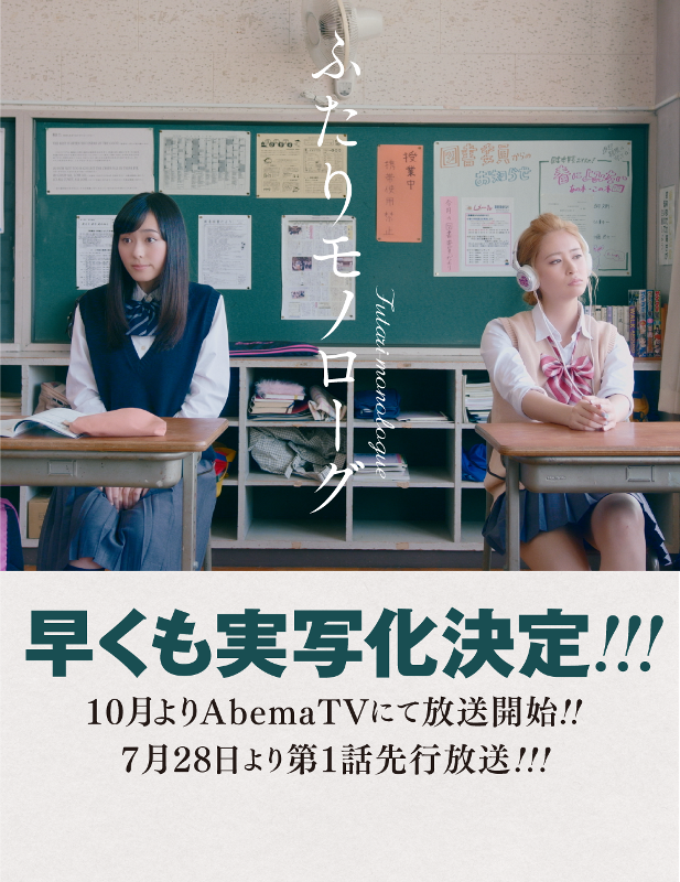 drama Futari Monologue