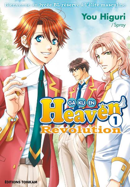 Gakuen Heaven Revolution Volume 1