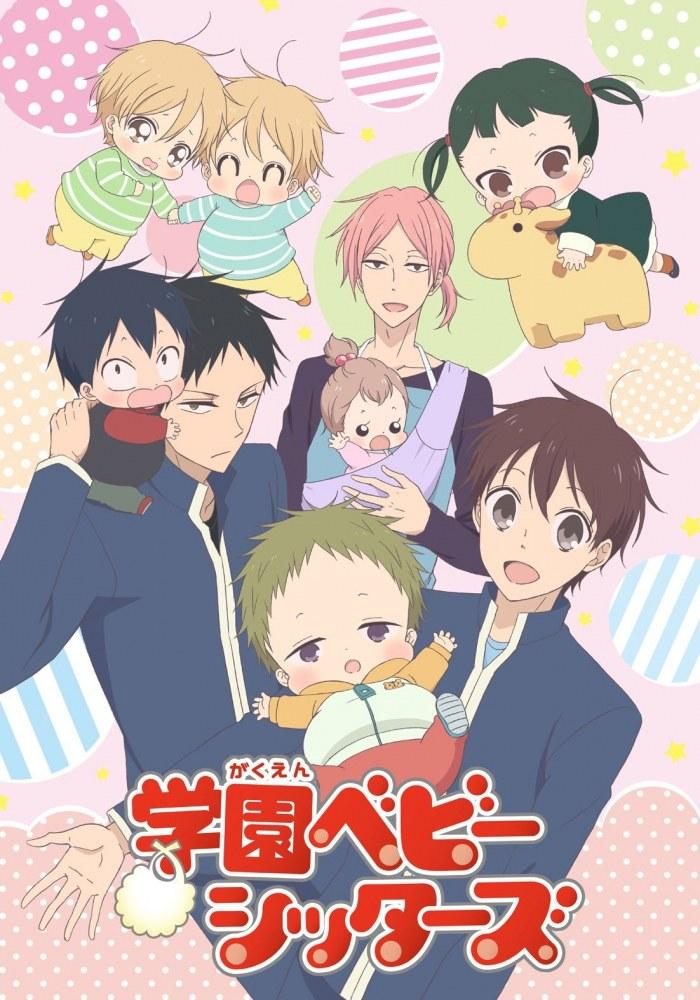 Affiche de l'anime Babysitters
