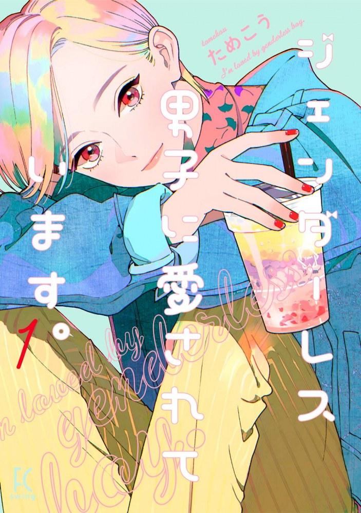 My Androgynous Boyfriend tome 1 - Édition japonaise