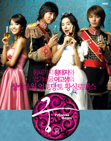 Goong Drama