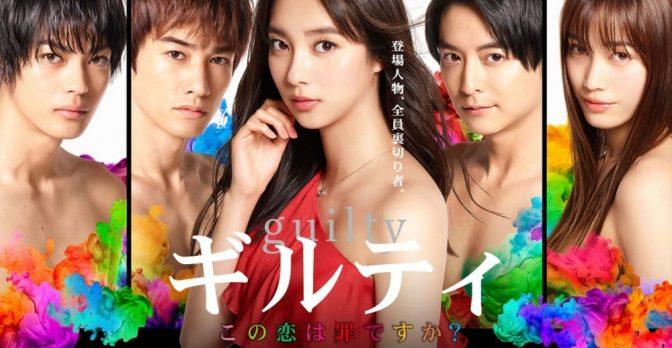 Affiche du drama Guilty
