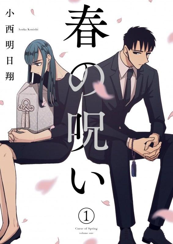 Haru's Curse tome 1 - Édition japonaise