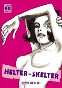 manga Helter Skelter