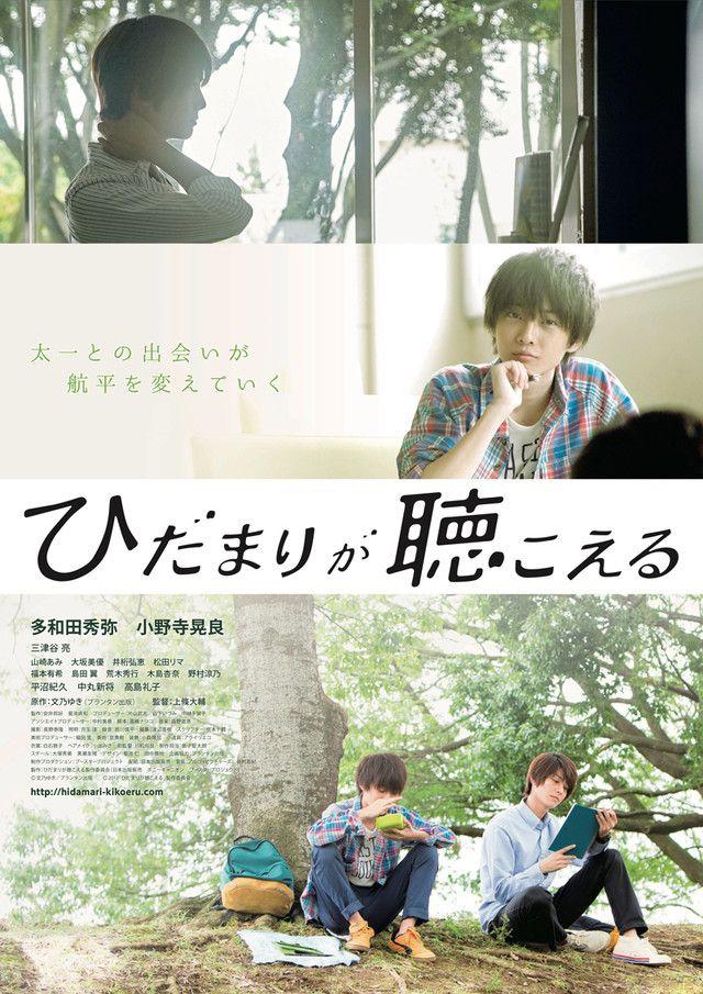 Hidamari ga Kikoeru film live