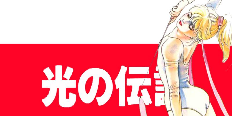 manga Hikari no densetsu