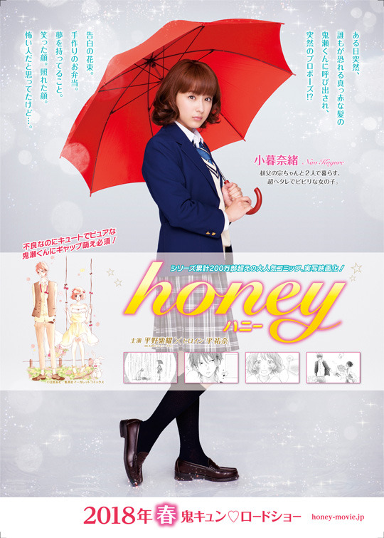 Honey film live