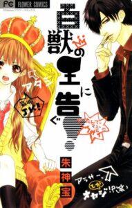 Hyakujuu no Ou ni Tsugu! tome 1